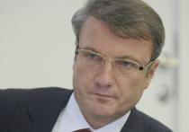 Герман Греф под видом инвалида пытался взять кредит в Сбербанке
