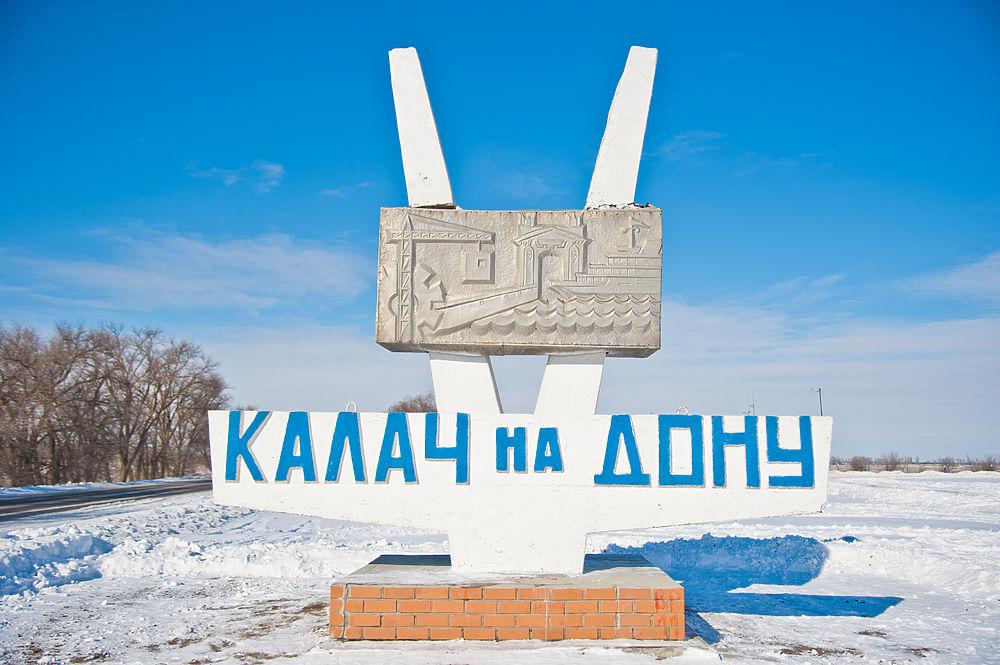 Губернатор пообещал установить вКалаче-на-Дону стелу сгербом города