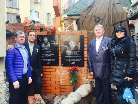 В Москве открыли памятную доску волгоградцу Руслану Казакову