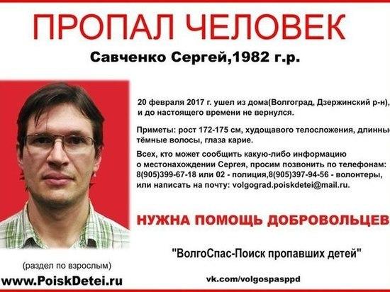 Куда в Волгоградской области пропадают люди и как их находят?