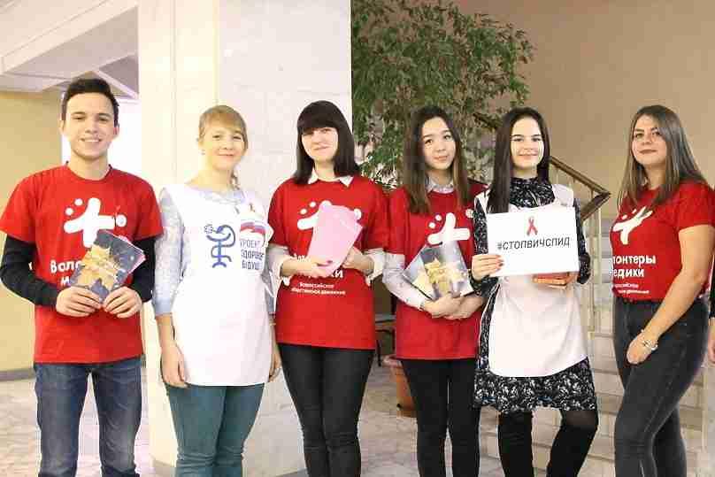 В Российской Федерации стартовала акция «Стоп ВИЧ/СПИД»