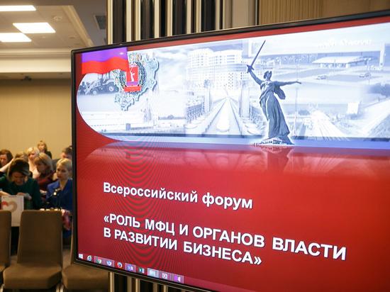 В Волгограде открылся Всероссийский форум «Роль МФЦ и органов власти в развитии бизнеса»