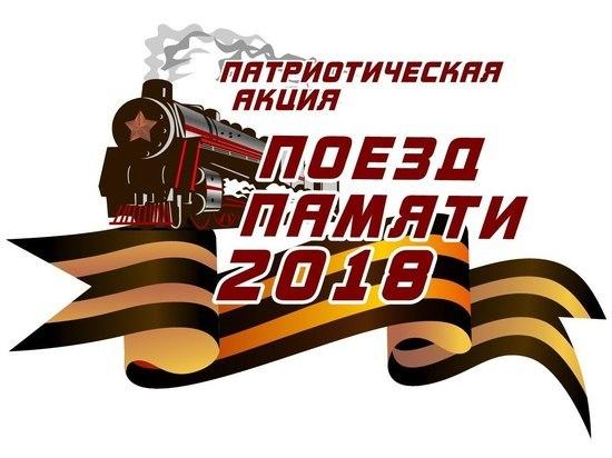 Ветераны приедут вВолгоград изКалининграда на«Поезде Памяти»