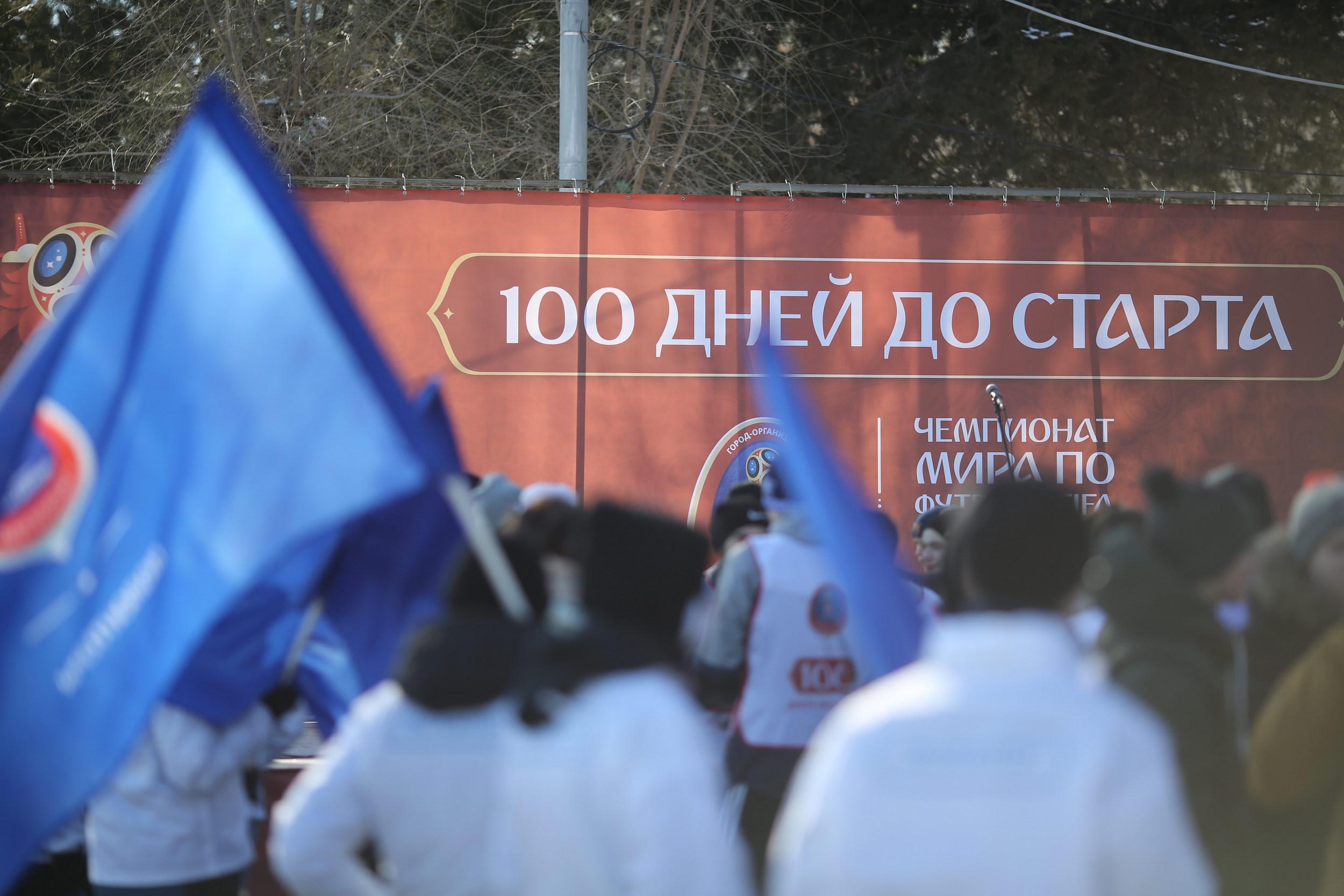 Российские города отметят 100 дней до начала Чемпионата мира по футболу