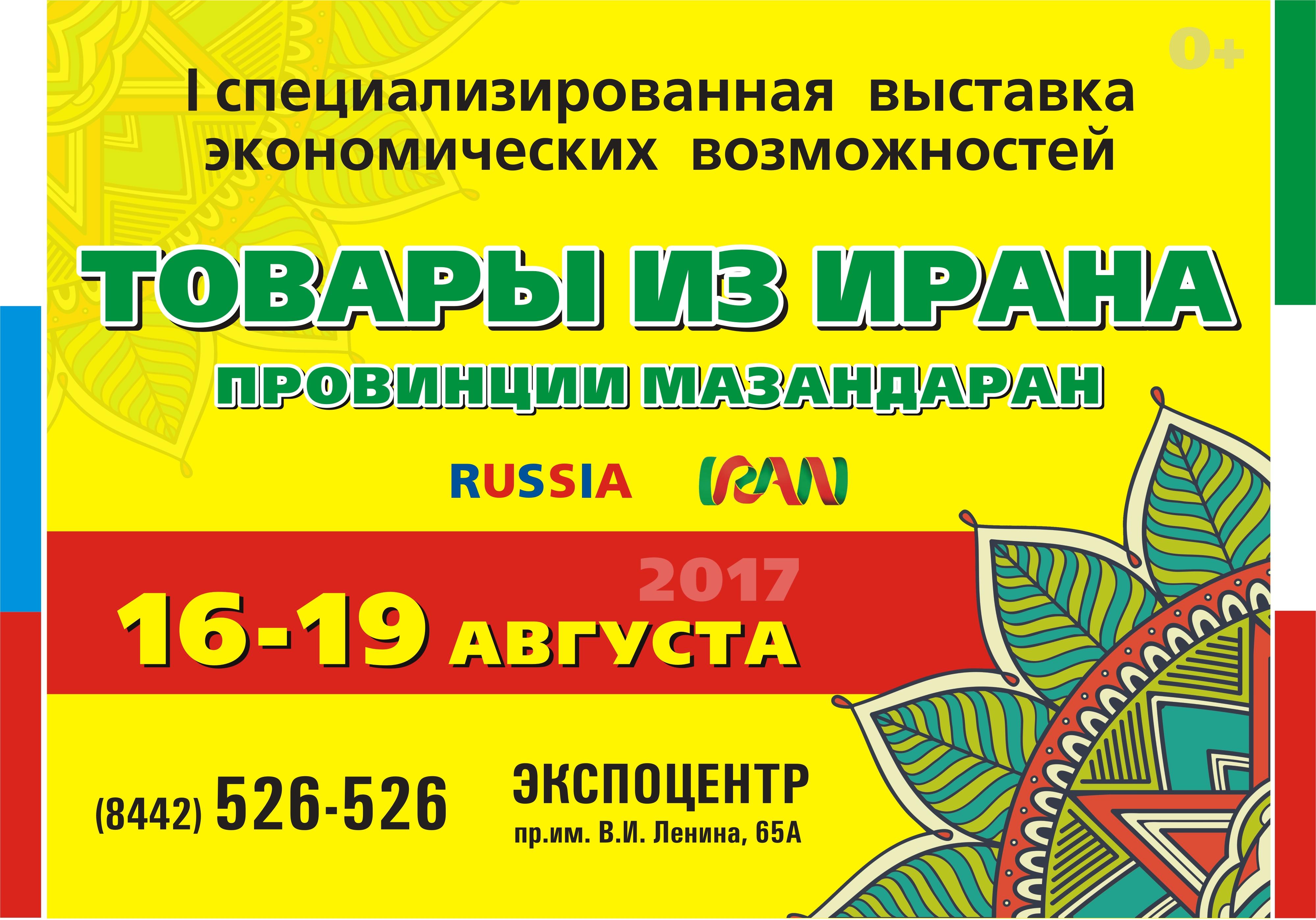 Торговые отношения: летом  Волгоградскую область посетит делегация изИрана