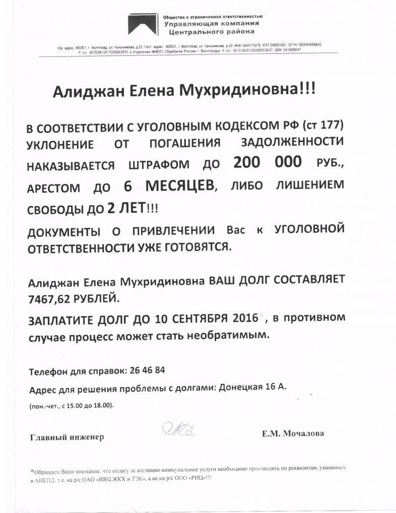 В Волгограде должникам по ЖКХ управляющие компании грозят тюрьмой