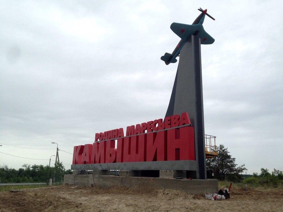 Стела скопией самолета Алексея Маресьева появилась наподъезде кКамышину