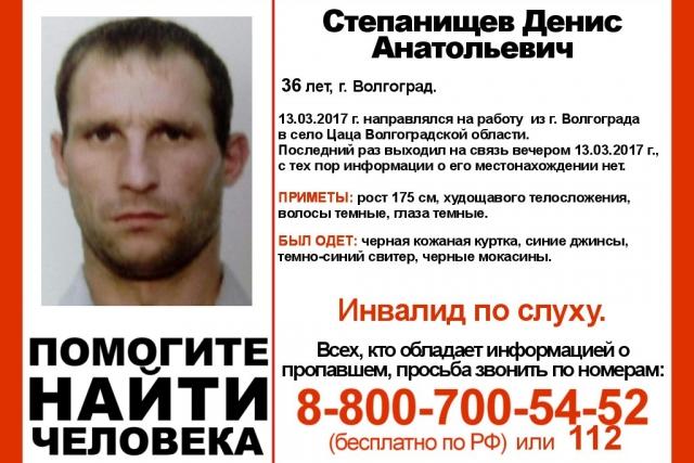 ВВолгоградской области ищут 36-летнего инвалида послуху