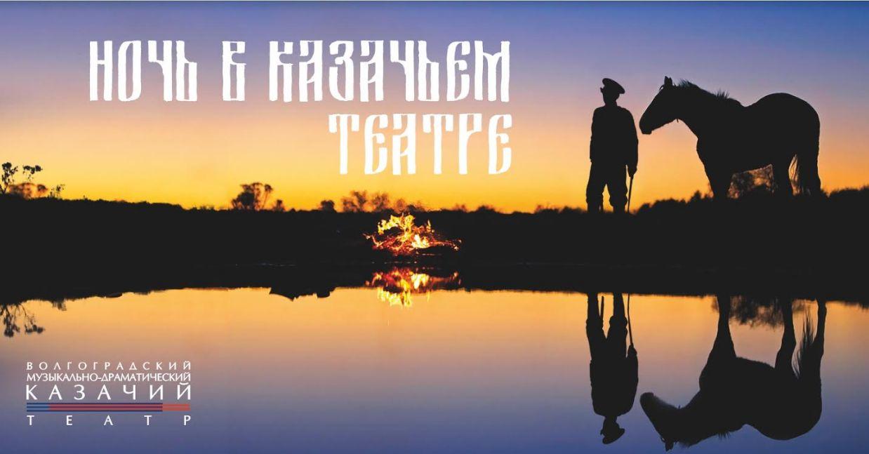 ВВолгограде пройдет «Ночь втеатре»