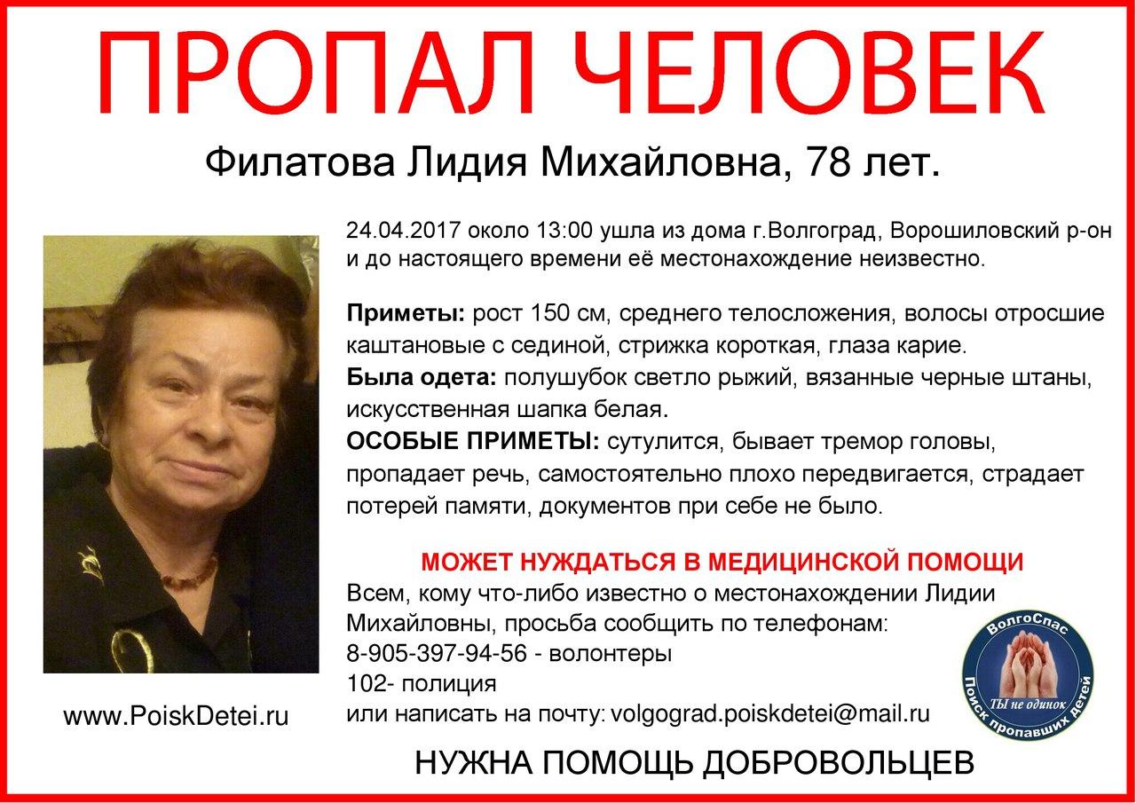 ВВолгограде ищут пропавшую без вести пенсионерку с утратой памяти