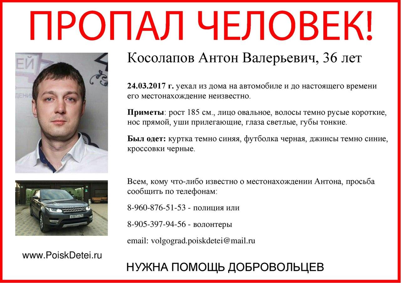 ВВолгограде пропал 36-летний мужчина наRange Rover