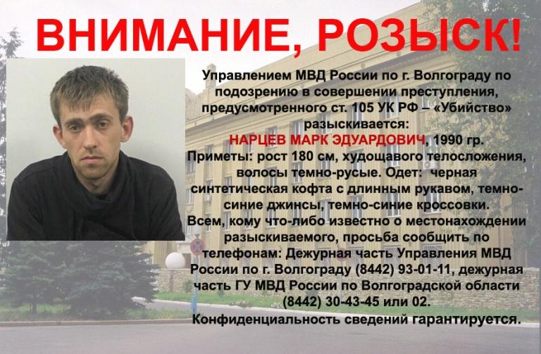 ВВолгограде задержали подозреваемого вубийстве контрактника